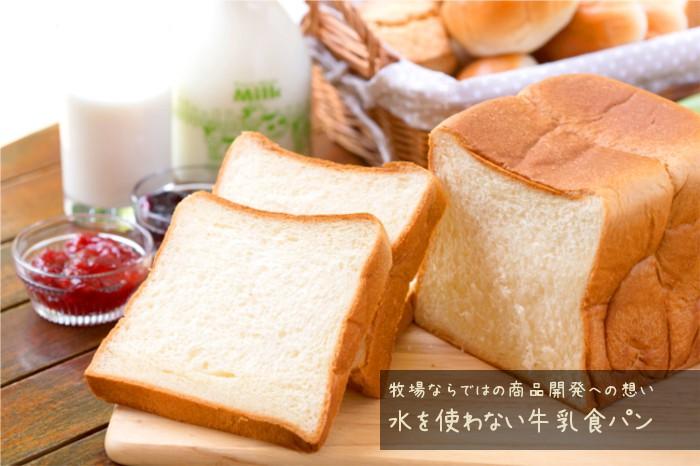 牧場ならではの商品開発への想い 水を使わない牛乳食パン