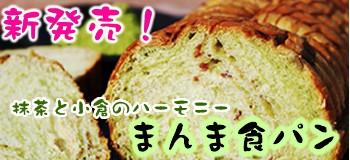 まんま食パン(抹茶ミルク)