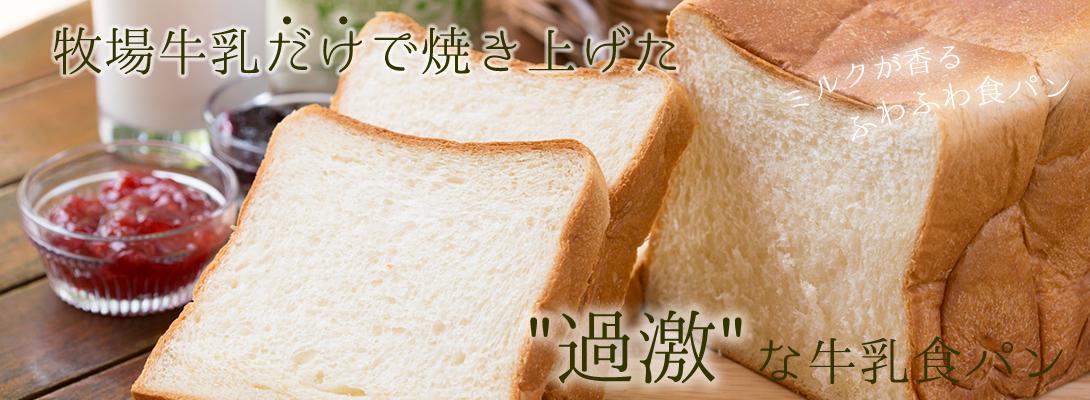 過激な牛乳食パン