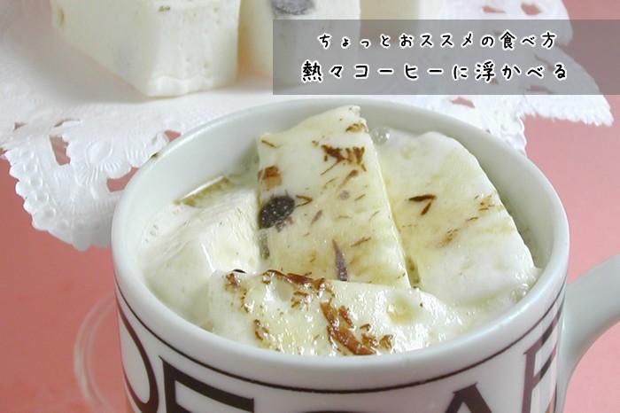 ちょっとおススメの食べ方は、熱々コーヒーに浮かべる