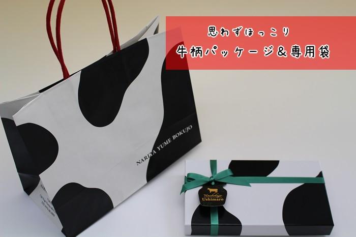思わずほっこり牛柄パッケージ&専用袋