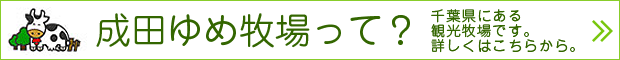 成田ゆめ牧場って?千葉県にある観光牧場です。詳しくはこちら