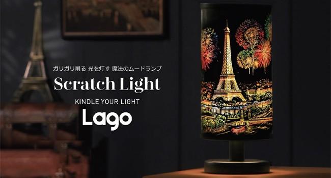 Lago スクラッチライト パリ図案入りムードランプ