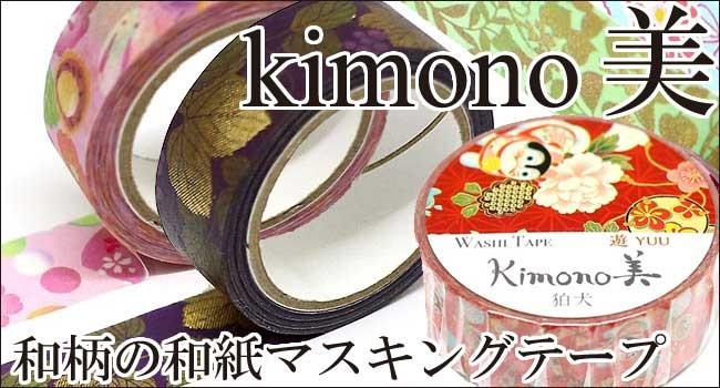 kimono美 和紙マスキングテープ