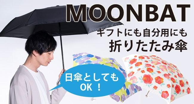 ムーンバット 折りたたみ傘