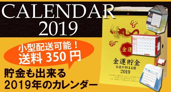 貯金箱カレンダー2019