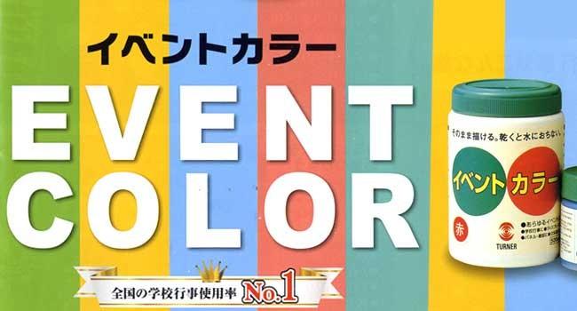 イベントカラー