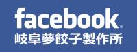 facebook岐阜夢餃子製作所