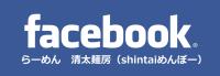 facebookらーめん 清太麺房(shintaiめんぼー)