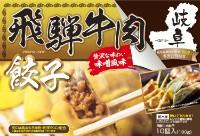 飛騨牛肉餃子