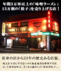 年間3万杯以上の「味噌ラーメン」・13万個の「餃子」を売り上げる店!!最強麺伝説「清太麺房」