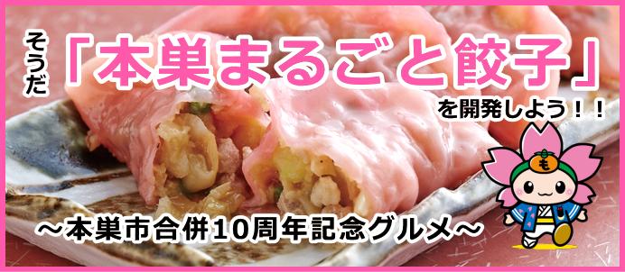 そうだ!「本巣まるごと餃子」を開発しよう!!〜本巣市合併10周年記念グルメ〜