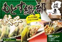 緑の餃子「もとす織部餃子」