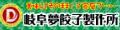 岐阜夢餃子製作所-岐阜ご当地餃子 ロゴ