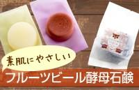 フルーツビール酵母石鹸