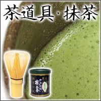 抹茶・茶道具:バナー