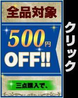 【店内全品対象】3点以上ご購入で500円OFFクーポン!