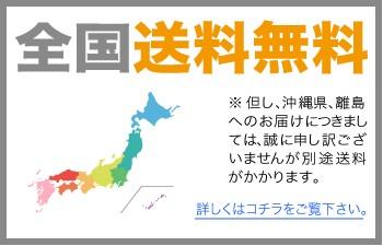 全国送料無料 ※但し、沖縄県、離島へのお届けにつきましては、誠に申し訳ございませんが別途送料がかかります。