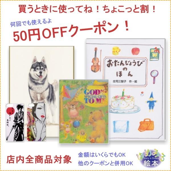 使って楽しくお買い物!ちょこっと割り50円引きクーポン!