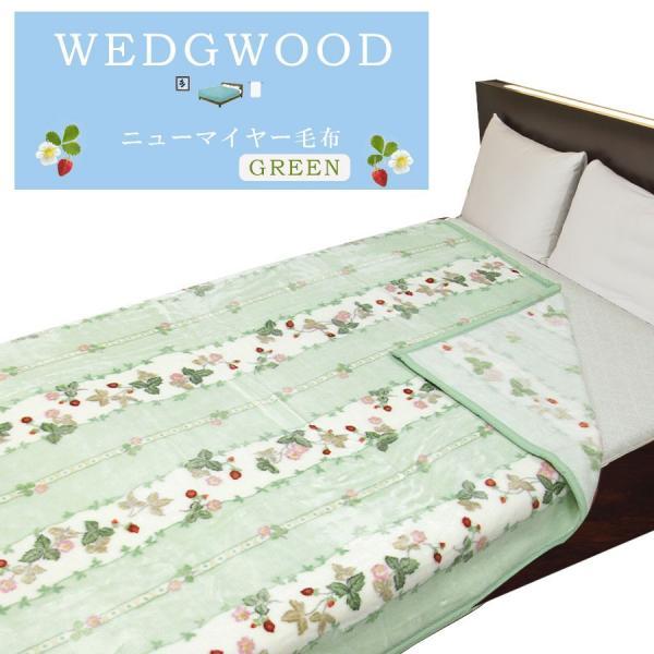 毛布 シングル 140×200cm ウェッジウッド ニューマイヤー毛布 暖かい 洗える 西川 日本製 WEDGWOOD おしゃれ ブランド WW7620 yumesse 14