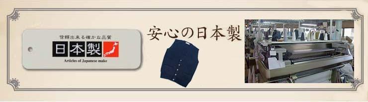 日本製のベスト