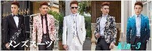 男性ステージ衣裳 男性スーツ コンサート 舞台 カラオケ 司会 演奏会 結婚式 成人式に。