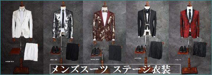 メンズスーツ  男性ステージ 舞台 コンサート衣装 カラオケジャケット 結婚式 はこちらから。