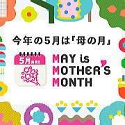今年の5月は母の月
