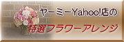 ☆フラワーアレンジメント☆
