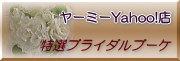 ☆ブライダルブーケ☆