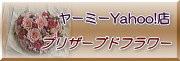 ☆プリザーブドフラワー☆
