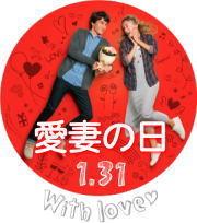 1月31日は『愛妻の日』