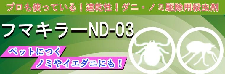 フマキラーND-03