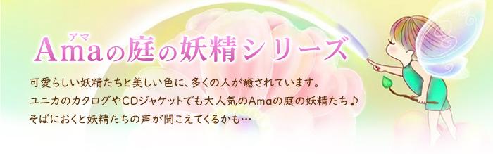 Amaの庭の妖精シリーズ