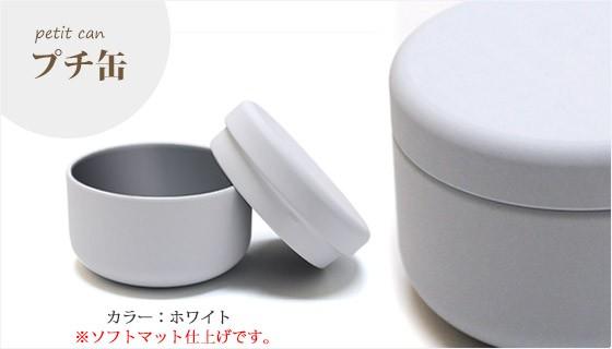 プチ缶(ブラック) | 茶缶
