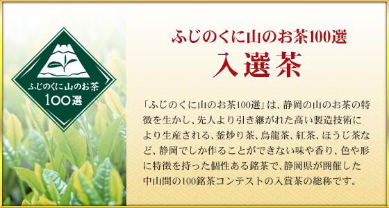 2012年 ふじのくに山のお茶100選 入選茶