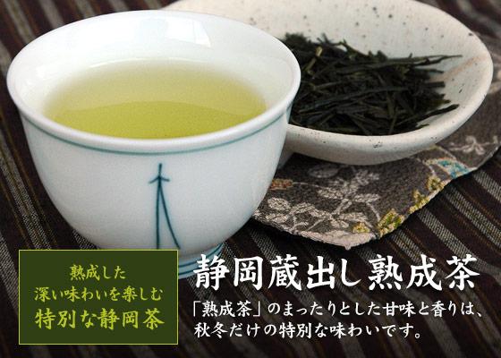 静岡蔵出し熟成茶:「熟成茶」のまったりとした甘味と香りは、秋冬だけの特別な味わいです。