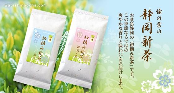 2019静岡新茶