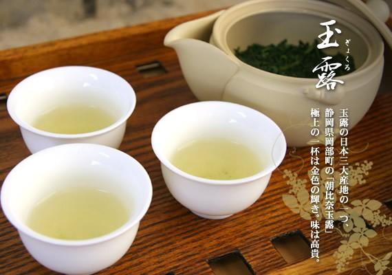 玉露 | 玉露の日本三大産地の一つ、静岡県岡部町の「朝比奈玉露」。極上の一杯は金色の輝き。味は高貴。
