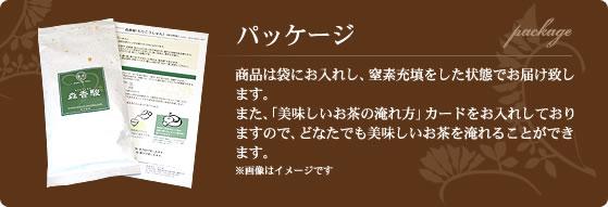 お茶のパッケージ詳細