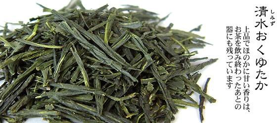 静岡茶 | 清水おくゆたか(しみずおくゆたか)