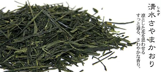 静岡茶 | 清水さやまかおり(しみずさやまかおり)