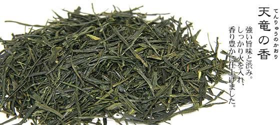 静岡茶 | 天竜の香(てんりゅうのかおり)