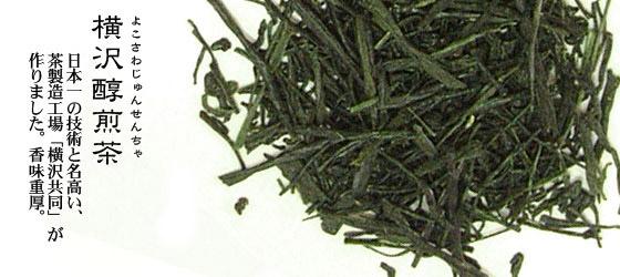 静岡茶   横沢醇煎茶(よこさわじゅんせんちゃ)
