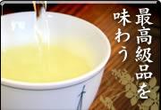 最高級品を味わう | 当店の最高級静岡煎茶