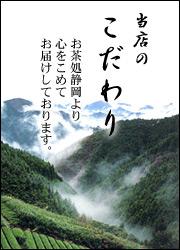 当店のこだわり | お茶処静岡より心をこめてお届けしております。
