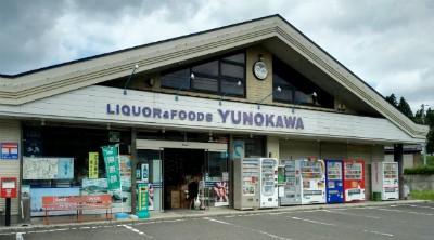 湯野川商店Yahoo!店 ロゴ