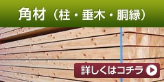 角材(柱・垂木・胴縁)
