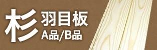 【杉】 羽目板