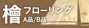 【檜】 フローリング